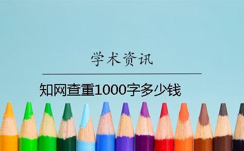知网查重1000字多少钱?