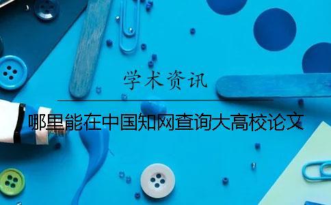 哪里能在中国知网查询大高校论文
