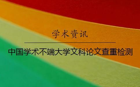 中国学术不端大学文科论文查重检测