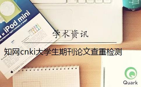 知网cnki大学生期刊论文查重检测