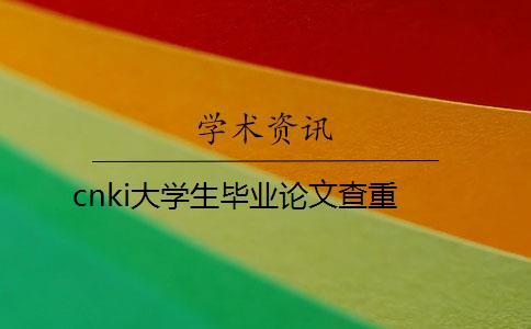cnki大学生毕业论文查重