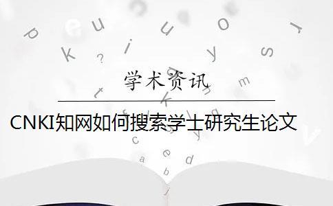 CNKI知网如何搜索学士研究生论文