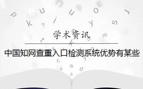 中国知网查重入口检测系统优势有某些