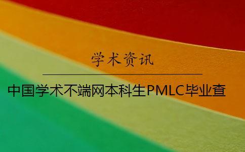 中国学术不端网本科生PMLC毕业查重检测系统入口