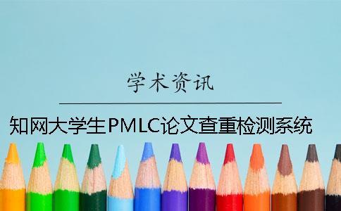 知网大学生PMLC论文查重检测系统