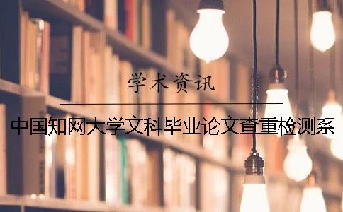 中国知网大学文科毕业论文查重检测系统入口