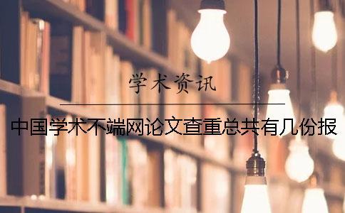 中国学术不端网论文查重总共有几份报告?