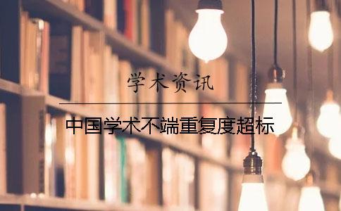 中国学术不端重复度超标
