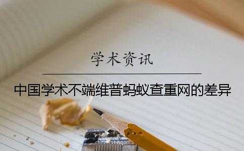 中国学术不端维普蚂蚁查重网的差异
