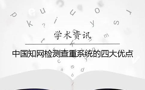 中国知网检测查重系统的四大优点