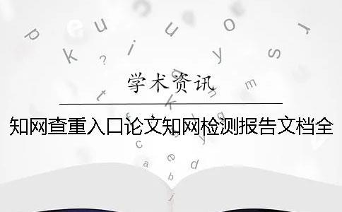 知网查重入口论文知网检测报告文档全部有几份?