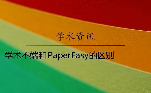 学术不端和PaperEasy的区别