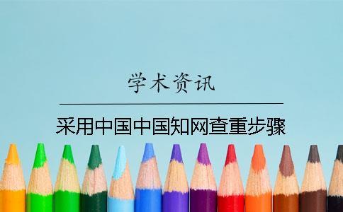 采用中国中国知网查重步骤
