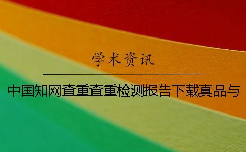 中国知网查重查重检测报告下载真品与赝品的鉴定建议鉴定几次