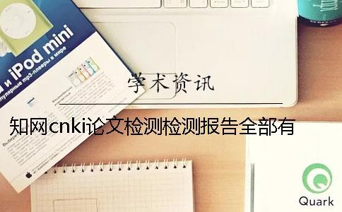 知网cnki论文检测检测报告全部有几份?