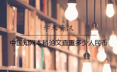 中国知网本科论文查重多少人民币