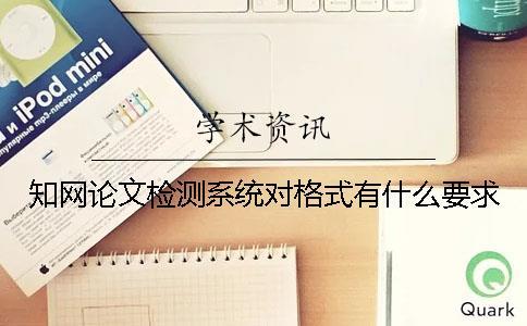知网论文检测系统对格式有什么要求?