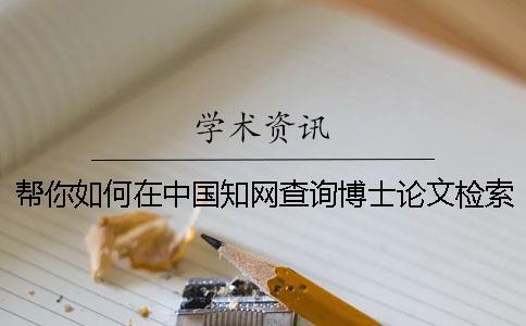 帮你如何在中国知网查询博士论文检索