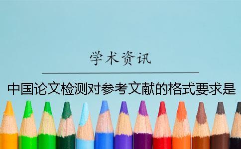 中国论文检测对参考文献的格式要求是如何的?