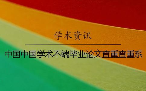 中国中国学术不端毕业论文查重查重系统的最多优势到底是怎么回事?
