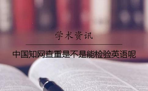 中国知网查重是不是能检验英语呢?