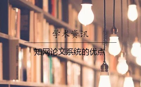 知网论文系统的优点