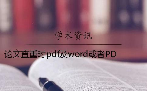 论文查重时pdf及word或者PDF毕业论文样式要求