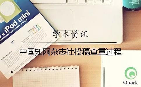 中国知网杂志社投稿查重过程