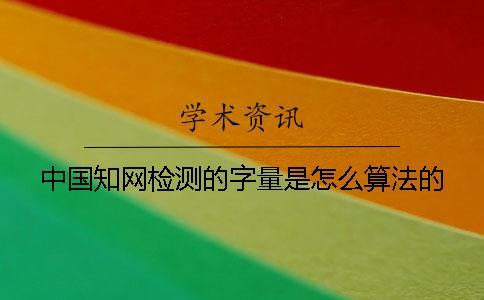 中国知网检测的字量是怎么算法的?
