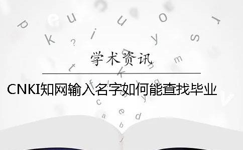CNKI知网输入名字如何能查找毕业论文