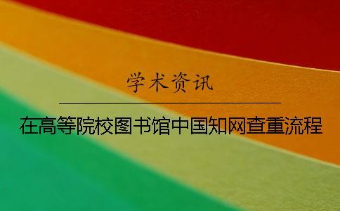 在高等院校图书馆中国知网查重流程