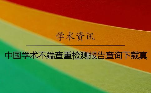 中国学术不端查重检测报告查询下载真伪鉴别可鉴别几回