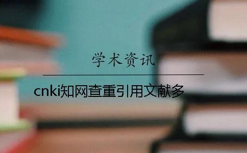 cnki知网查重引用文献多