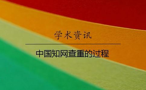 中国知网查重的过程