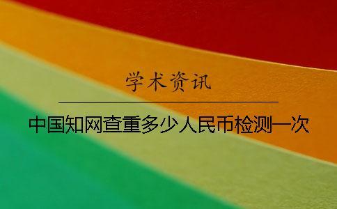 中国知网查重多少人民币检测一次