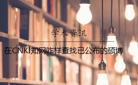 在CNKI知网咋样查找已公布的硕博论文