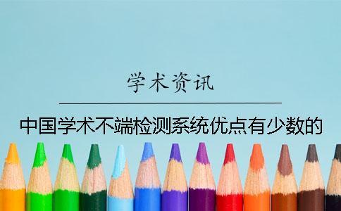 中国学术不端检测系统优点有少数的