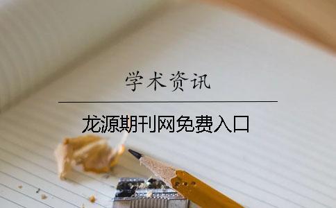 龙源期刊网免费入口