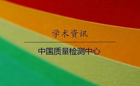 中国质量检测中心