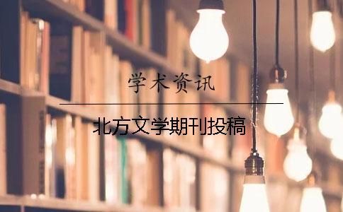北方文学期刊投稿