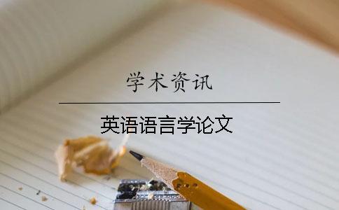 英语语言学论文