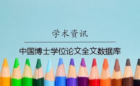 中国博士学位论文全文数据库