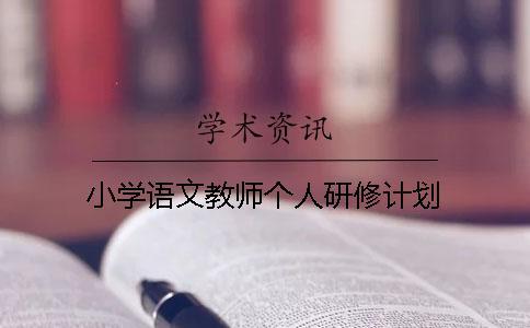 小学语文教师个人研修计划