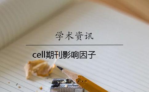 cell期刊影响因子