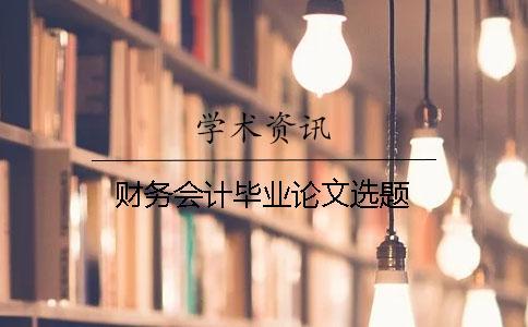财务会计毕业论文选题