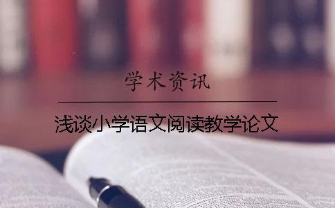 浅谈小学语文阅读教学论文