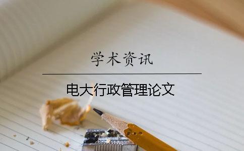 电大行政管理论文