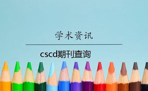 cscd期刊查询