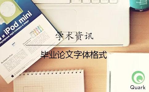 毕业论文字体格式