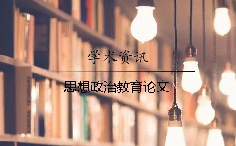 思想政治教育论文